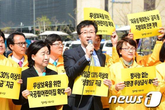 [사진]정의당 '지방의회 전면 혁신 약속'