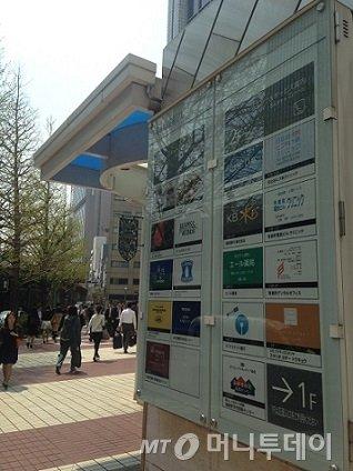 국민은행 도쿄지점이 들어선 유라쿠초덴키빌딩 옥외 광고판, 왼쪽 중간에 국민은행 간판. 국민은행은 이 건불 14층에 영업점을 두고 있다.
