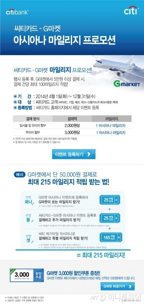 한국씨티은행은 씨티카드 고객을 대상으로 2014년 4월부터 연말까지 G마켓과 공동으로 아시아나 마일리지가 무제한 적립되는 이벤트를 진행한다. / 그림=씨티은행 제공<br /> <br />