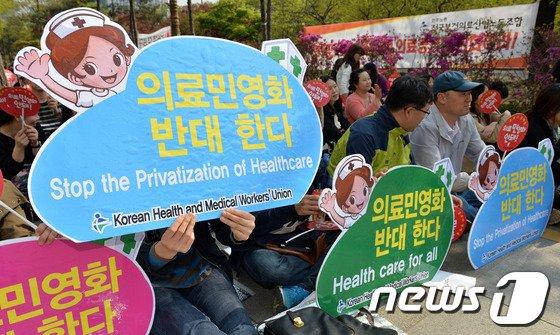 [사진]'의료민영화 반대한다'