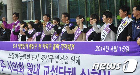 [사진]진보당 광산구 후보 11명, 합동 출마