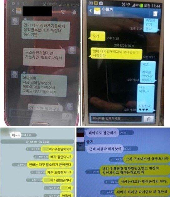 16일 진도 앞바다에서 침몰한 여객선 세월호에 타고있던 경기 안산 단원고 학생들의 메시지© News1