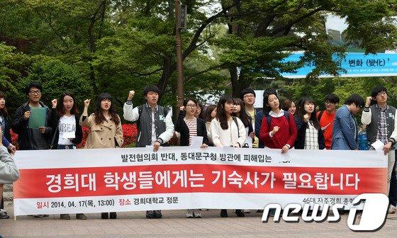 [사진]'반값기숙사 논란' 경희대 학생들의 외침