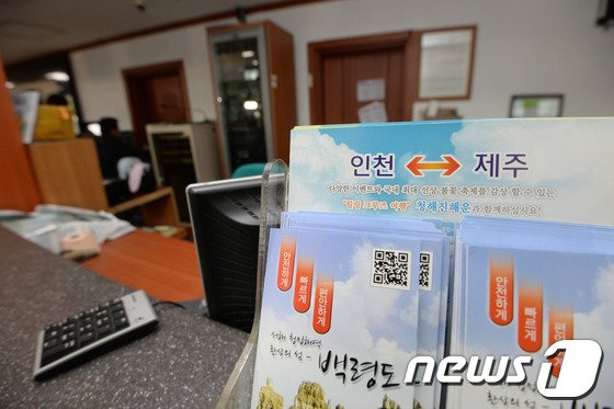 [사진]'인천-제주 바닷길 모두 취소'
