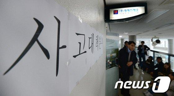 [사진]청해진해운 사고대책본부 '하루만에 폐쇄'