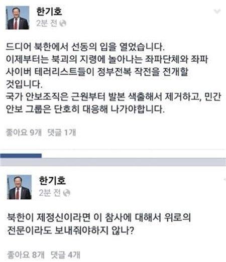 한기호 페이스북 © News1