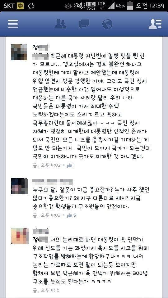 정몽준 후보 아들 정모씨의 페이스북. © News1