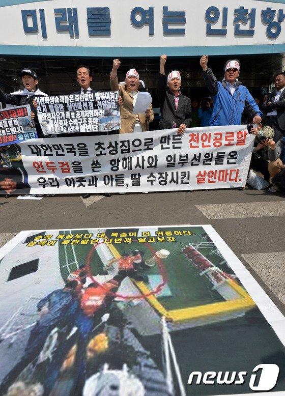 [사진][세월호 침몰]세월호 선장 규탄하는 시민단체