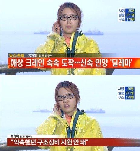 민간잠수부 홍가혜씨의 MBN 인터뷰 장면(MBN '뉴스특보'). © News1