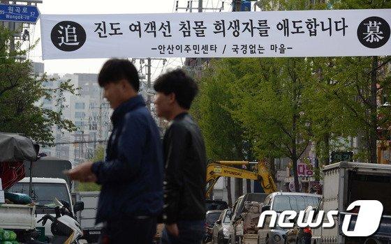 [사진][세월호 침몰] 안산 다문화마을도 '세월호 희생자 애도'