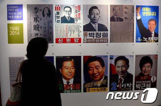 [사진]초대 대통령부터 현재까지 포스터 변화는?