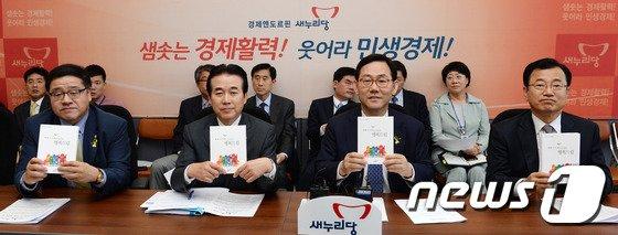 [사진]새누리당, 2014 지방선거 정책공약집 '행복드림'