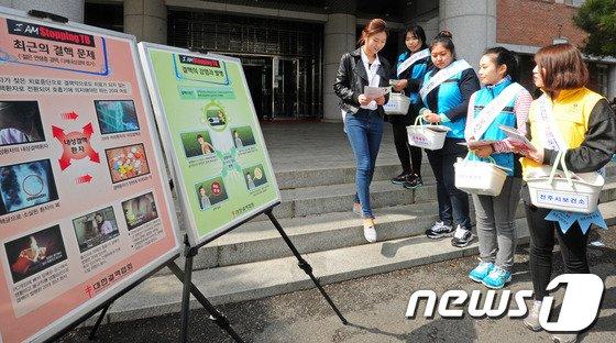 결핵예방 홍보캠페인.© News1 김대웅 기자