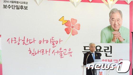 [사진]'안전한 교육' 공약 발표하는 문용린