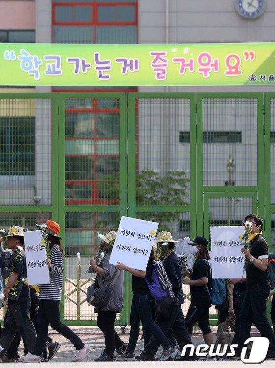 [사진]국화들고 행진하는 전교조