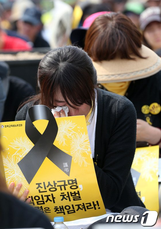 [사진]세월호 추모 교사대회 '선생님의 눈물'