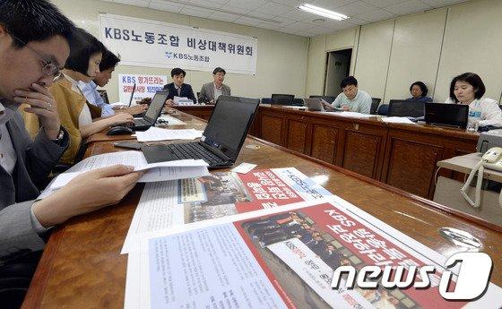 [사진]KBS노조 '길환영 사장 개인비리 적발'
