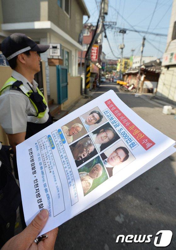 [사진]유병언 전 세모그룹 회장 현상 수배