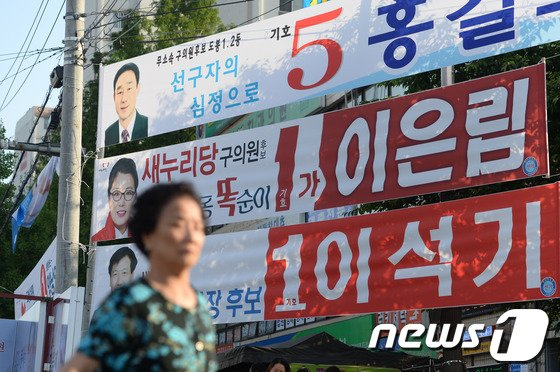 [사진]6.4 지방선거 공식선거운동 돌입 '유권자의 선택은?'
