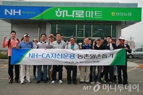 NH-CA자산운용, '농촌일손돕기' 봉사활동