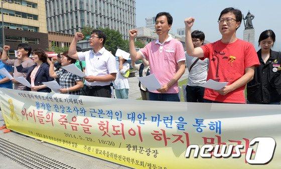 [사진]학부모 단체 '죽은 교육은 이제 그만!'