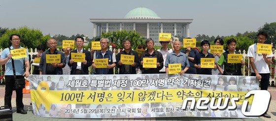 [사진]세월호 국민대책회의, 국회 앞 '100만 서명' 호소