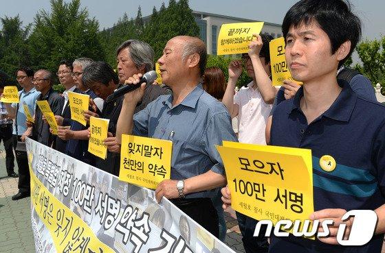 [사진]세월호 특별법 제정, '100만 서명' 간곡히