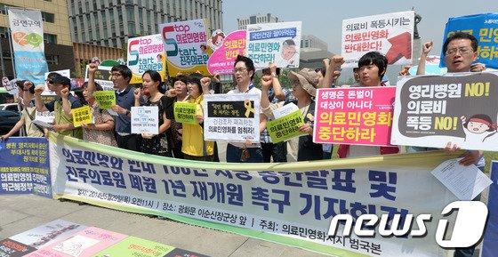 [사진]의료민영화 반대 100만인 서명운동 중간결과 발표 기자회견