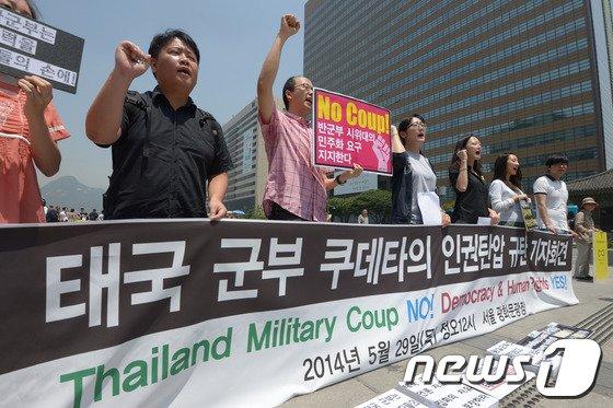 [사진]'태국 군부 쿠데타의 인권탄압 규탄한다!'