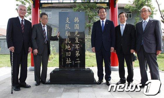 [사진]중국 시안 광복군 제2지대 표지석 제막식