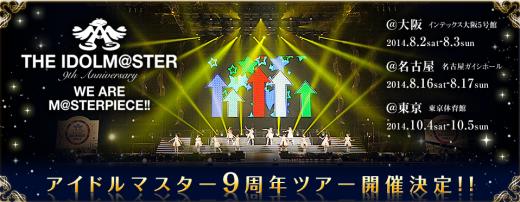 ↑ 아이돌 마스터 탄생 9주년 기념투어가 주요 3개도시서 개최!