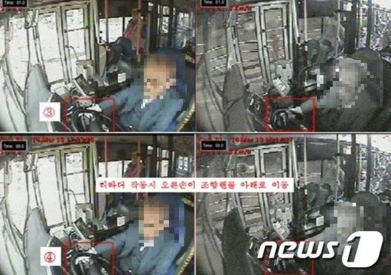 (송파경찰서 제공) © News1