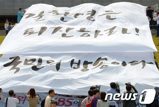 [사진]KBS 노조 '길환영은 퇴진하라'