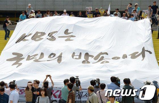 [사진]'KBS를 국민들에게로'