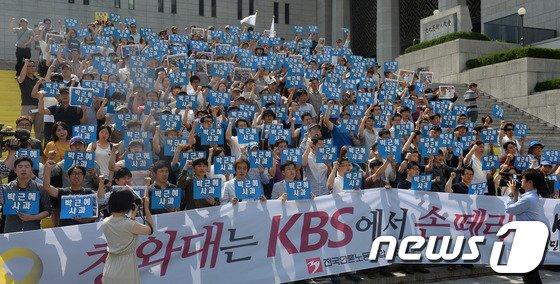 [사진]KBS노동조합의 외침