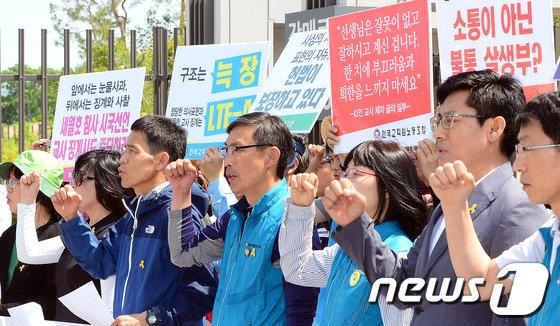 전국교직원노동조합이 세종청사에서 세월호 참사 시국선언을 한 교사들에 대한 징계방침을 철회할 것을 촉구하고 있다. / 뉴스1 © News1 장수영 기자