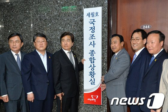 [사진]새누리당, 세월호 국조특위 종합상황실 현판식