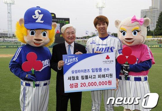 [사진]성금 2,000만원 전달하는 임창용 선수