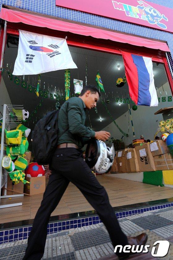 [사진][월드컵] 브라질에 태극기와 러시아 국기가 나란히