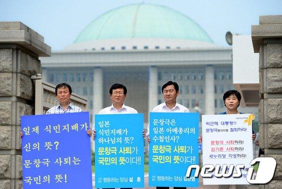 [사진]새정치민주연합 의원들, 국회 앞 1인시위