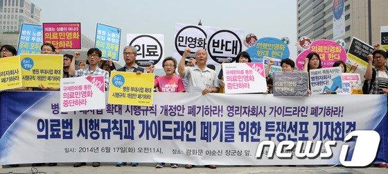 [사진]'의료법 시행규칙 개정안 폐기하라!'