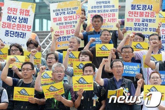 [사진]'승무원 강제순환전보, 열차안전 위협'
