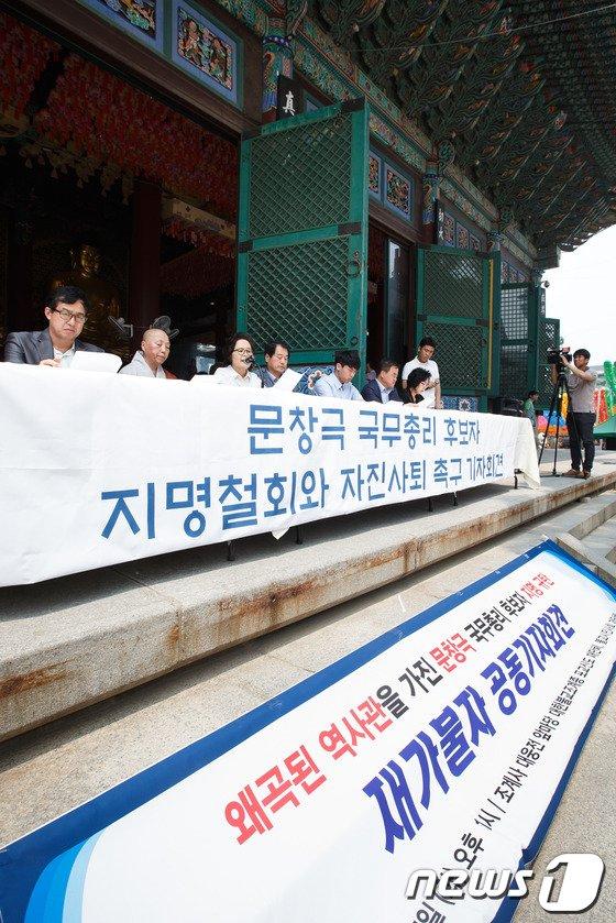 [사진]'문창극 사퇴' 기자회견 연 불자들
