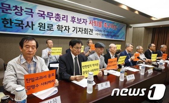 [사진]'문창극 사퇴' 촉구하는 한국사 원로 학자들