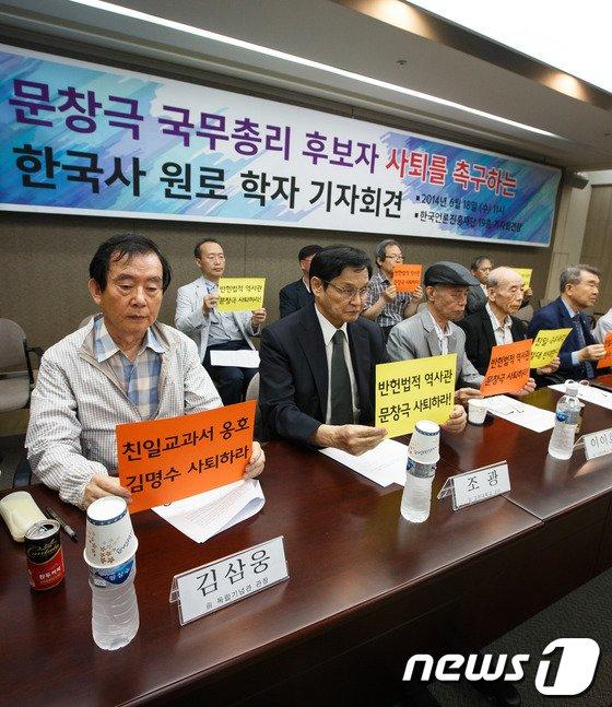 [사진]한국사 원로 학자들 '문창극 사퇴 한 목소리'