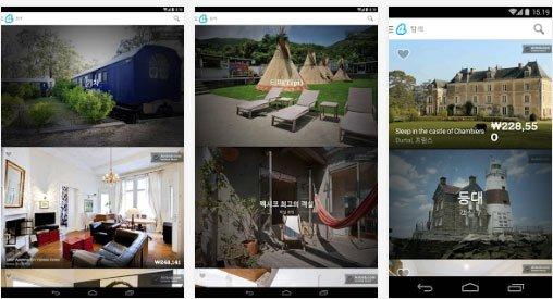 에어비앤비(Airbnb) 어플리케이션