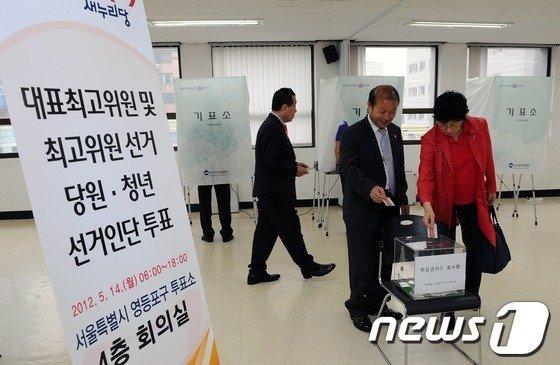 새누리당 대표최고위원 및 최고위원을 뽑는 전당대회 자료 사진 (뉴스1 DB)  © News1   이종덕 기자