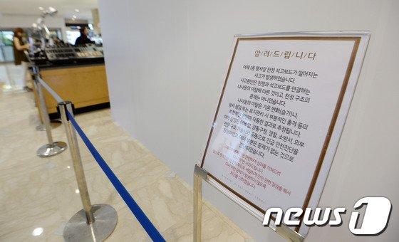 [사진]현대백화점 천호점 사과 안내문