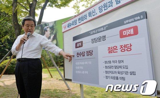 [사진]김무성 '천수답 정당에서 젊은 정당으로'