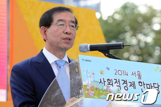 [사진]축사하는 박원순 시장